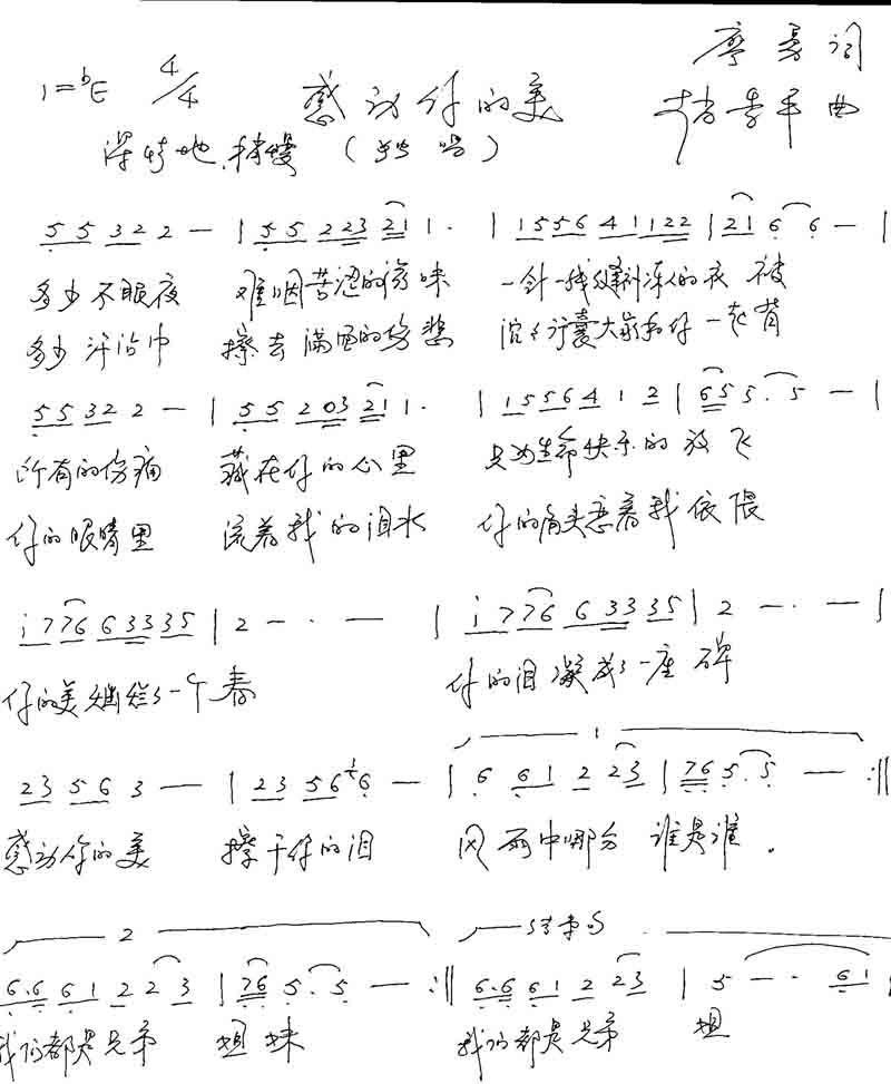 赵季平迎春曲谱