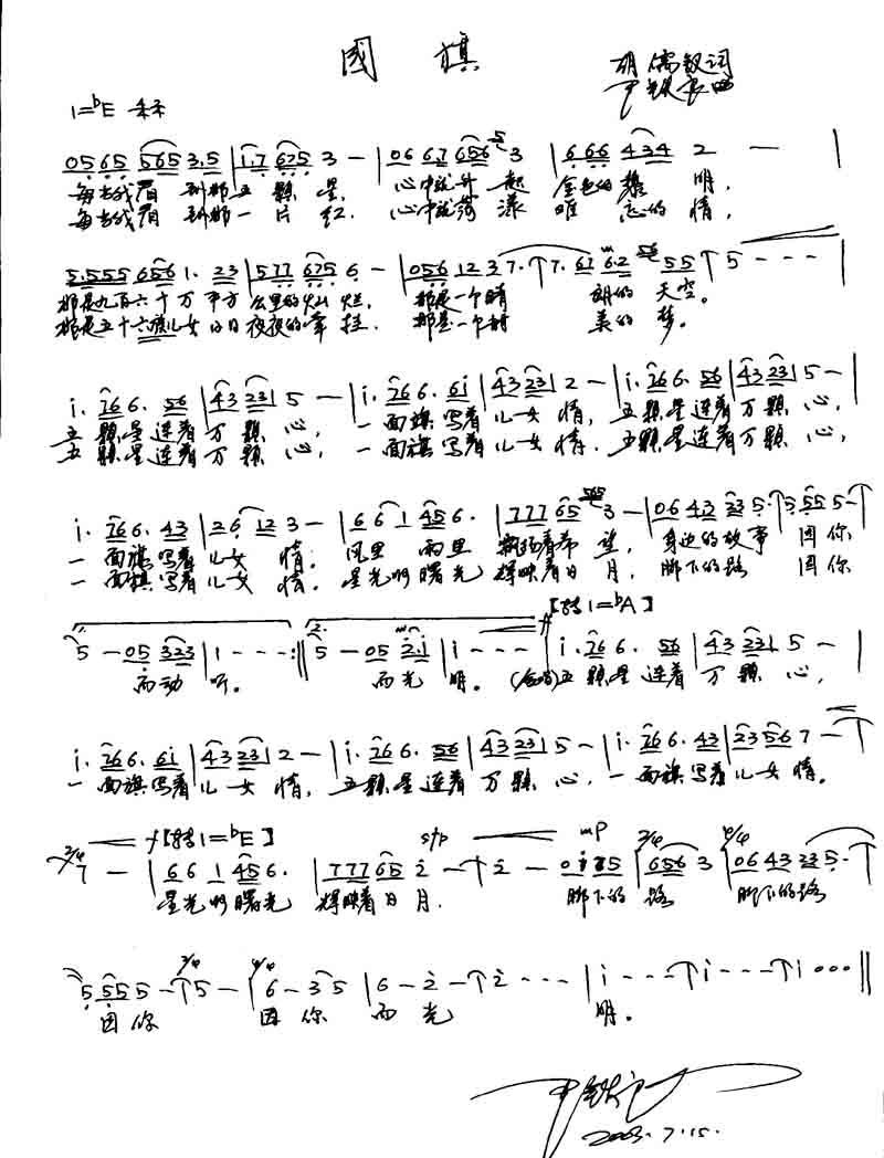 [简谱]国旗 - 于文华 - 独唱歌谱 - 仙来居伴奏网