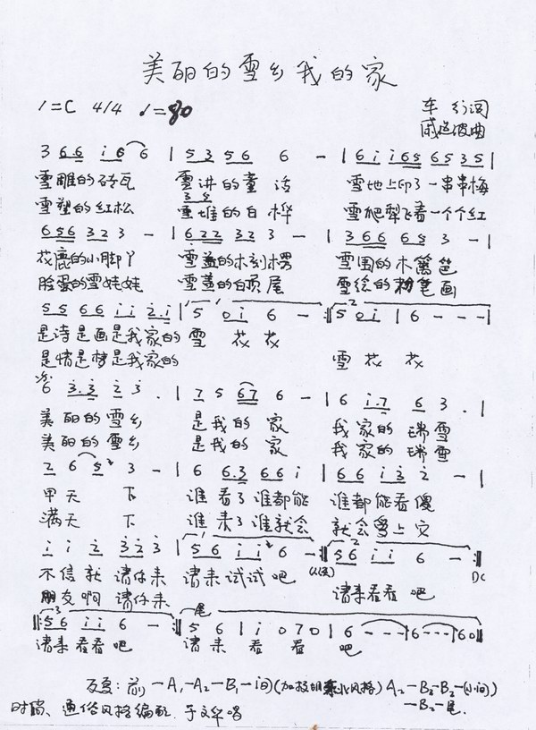 儿童歌曲白桦 简谱